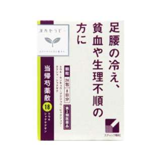 【第2類医薬品】 漢方セラピー当帰芍薬散(24包)〔漢方薬〕