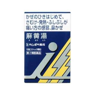 【第2類医薬品】 麻黄湯i(10包)〔漢方薬〕