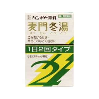 【第2類医薬品】 クラシエ麦門冬湯エキス顆粒S2(8包)〔漢方薬〕