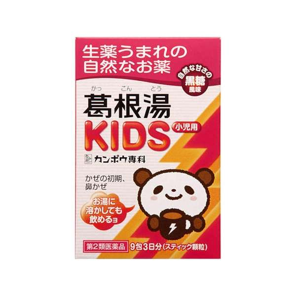 【第2類医薬品】 葛根湯KIDS(9包)〔漢方薬〕