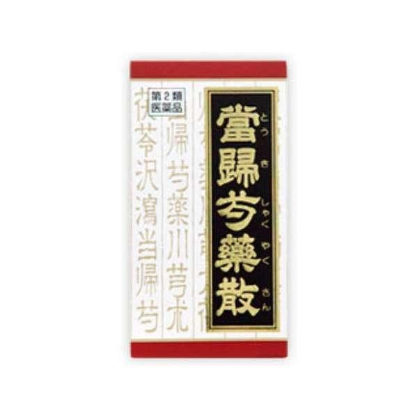 【第2類医薬品】 クラシエ当帰芍薬散錠(180錠)〔漢方薬〕