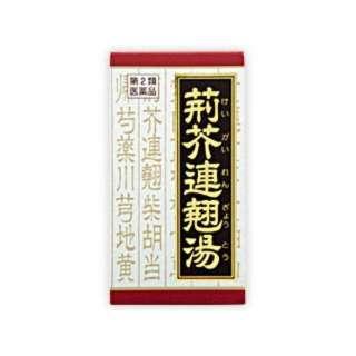 【第2類医薬品】 クラシエ荊芥連翹湯エキス錠F(180錠)〔漢方薬〕