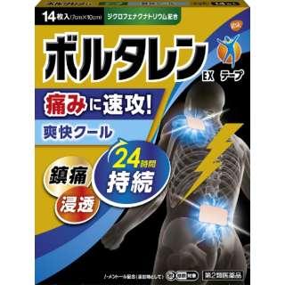 【第2類医薬品】 ボルタレンEXテープ(14枚) ★セルフメディケーション税制対象商品