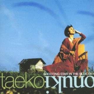 大貫妙子/Shooting star in the blue sky 【CD】