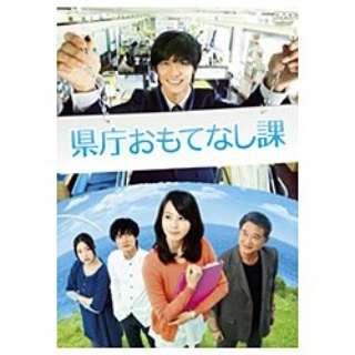 県庁おもてなし課 スタンダード・エディション 【DVD】