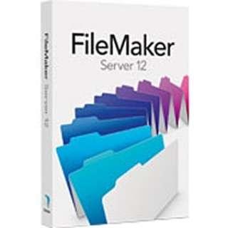 〔Win・Mac版〕 FileMaker Server 12 ≪アップグレード≫