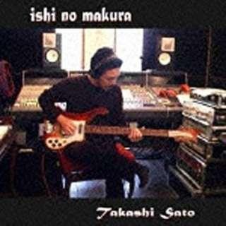 佐藤隆/石の枕 【音楽CD】