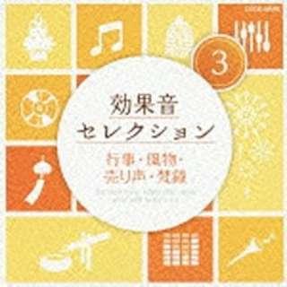 (効果音)/効果音セレクション3 行事・風物・売り声・梵鐘 【CD】