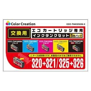 CCC-TNK325326-5 エコカートリッジ専用交換用インクタンク カラークリエーション 5色