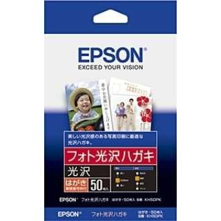 写真用紙 フォト光沢ハガキ(はがきサイズ・50枚/郵便番号枠付き) KH50PK