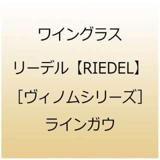 リーデル【RIEDEL】[ヴィノムシリーズ] ラインガウ【ワイングラス】
