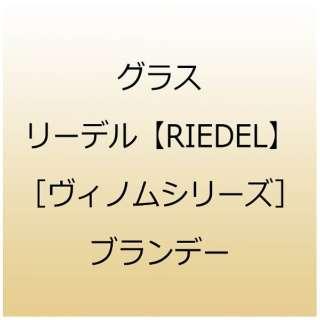 リーデル【RIEDEL】[ヴィノムシリーズ] ブランデー【グラス】