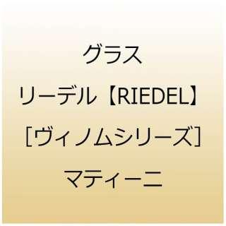 リーデル【RIEDEL】[ヴィノムシリーズ] マティーニ【グラス】