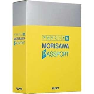〔Win・Mac版/ライセンス〕 ◆要申請書◆ MORISAWA PASSPORT ≪アカデミック版≫