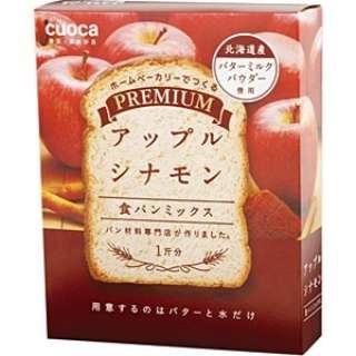 プレミアム食パンミックス アップルシナモン