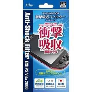 PS Vita2000用衝撃吸収フィルター(気泡吸収タイプ)【PSV(PCH-2000)】