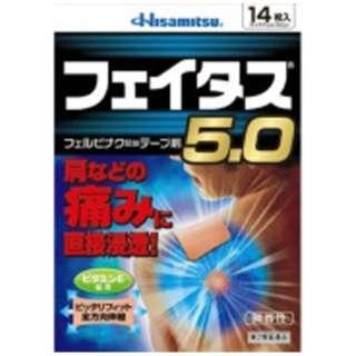 【第2類医薬品】 フェイタス5.0(14枚) ★セルフメディケーション税制対象商品