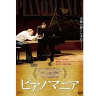 ピアノマニア 【DVD】