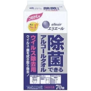 elleair(エリエール) 除菌できるアルコールタオル  つめかえ用  ウィルス除去用 70枚入〔ウェットティッシュ〕