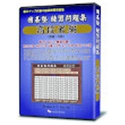 囲碁塾 練習問題集 高段者編