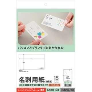 〔各種プリンタ〕 名刺用紙 150枚 (A4サイズ 10面×15シート・白無地) SMC10A-15B