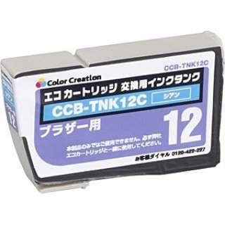 CCB-TNK12C 互換エコカートリッジ専用交換用インクタンク シアン 【外装不良品】