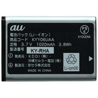 【au純正】電池パック KYY06UAA [GRATINA2 / MARVERA2 / MARVERA / GRATINA対応]