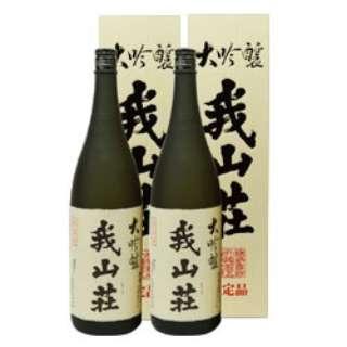 大吟醸 我山荘(わがさんそう)セット (1800ml/2本)【日本酒・清酒】