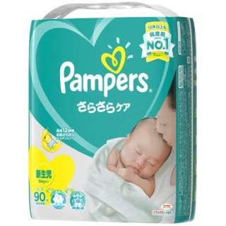 Pampers(パンパース) さらさらケア 【テープ】 スーパージャンボ 新生児(お誕生-5000g)  90枚〔おむつ〕