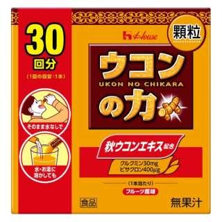 ウコンの力(チカラ)顆粒 お徳用 1.5g×30袋
