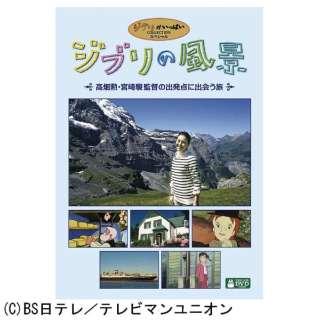 ジブリの風景 ~高畑勲・宮崎駿監督の出発点に出会う旅~ 【DVD】