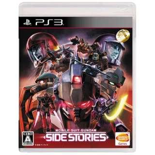 機動戦士ガンダム サイドストーリーズ 通常版【PS3ゲームソフト】