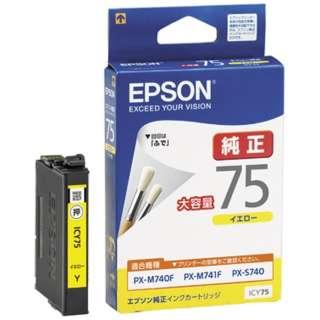 ICY75 純正プリンターインク ビジネスインクジェット(EPSON) イエロー(大容量)