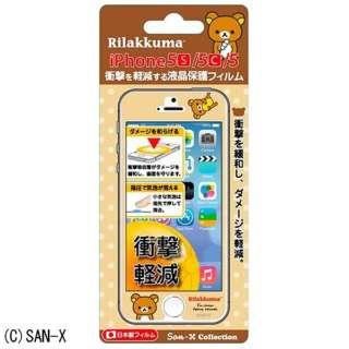 iPhone 5c/5s/5用 衝撃軽減液晶保護フィルム 「リラックマ」(リラックマ) YY00222
