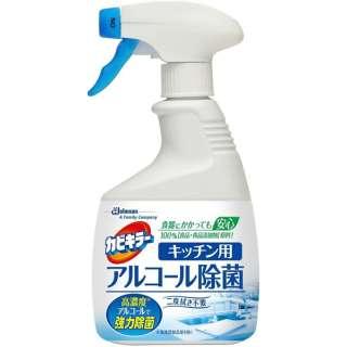カビキラー アルコール除菌 400ml 〔キッチン用洗剤〕