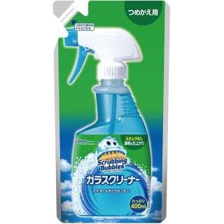 ScrubbingBubbles(スクラビングバブル)ガラスクリーナー つめかえ用400ml〔住居用洗剤〕