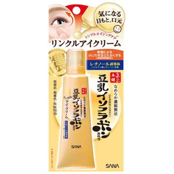 サナ なめらか本舗 豆乳イソフラボン含有のリンクルアイクリーム 25g