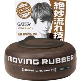GATSBY (ギャツビー) ムービングラバー マルチフォルム (80g)  〔スタイリング剤〕