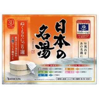 日本の名湯 ぬくもりにごり選 (30g×10包) [入浴剤]
