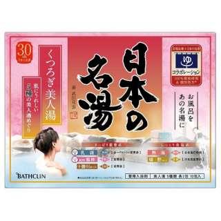 日本の名湯 くつろぎの美人湯 (30g×10包) [入浴剤]