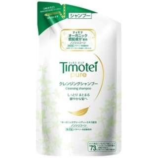 Timotei pure(ティモテピュア)クレンジングシャンプー(385g)つめかえ用[シャンプー]