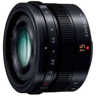 カメラレンズ LEICA DG SUMMILUX 15mm/F1.7 ASPH. LUMIX(ルミックス) ブラック H-X015-K [マイクロフォーサーズ /単焦点レンズ]