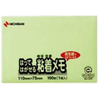 ポイントメモ[再生紙シリーズ]メモタイプ(100枚×1冊入/グリーン) M-1G