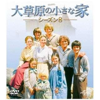 大草原の小さな家 シーズン8 バリューパック 【DVD】