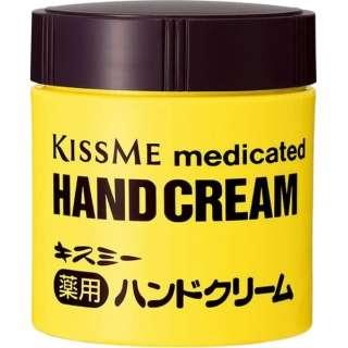 キスミー薬用ハンドクリーム 75g