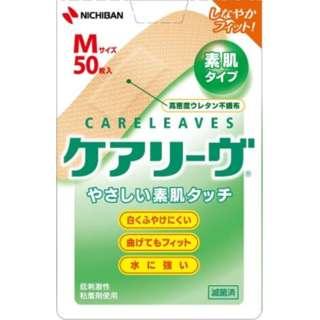 CARELEAVES(ケアリーヴ) Mサイズ 50枚 CL50M〔ばんそうこう〕