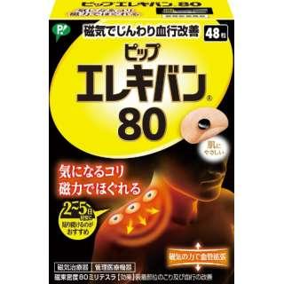 ピップエレキバン80 (48粒)