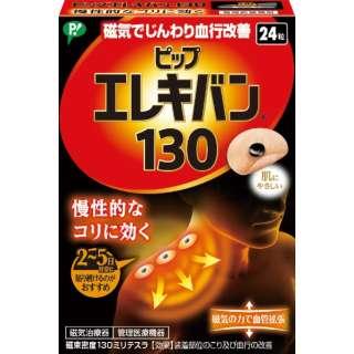 ピップエレキバン130 (24粒)