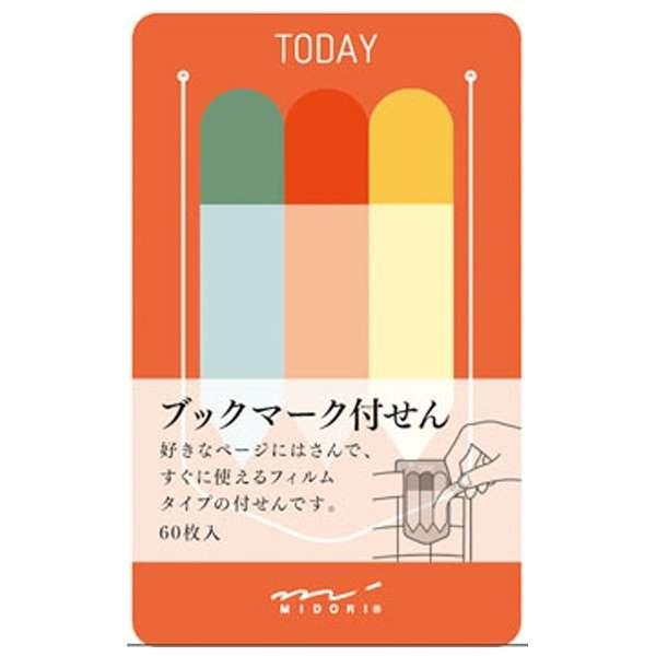 付せん紙 ブックマーク オレンジ 11255006