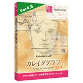 〔Mac版〕 カレイダグラフ 4.5